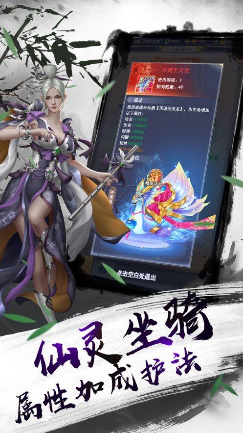 我在江湖之幻剑奇侠手游公益服下载图片2