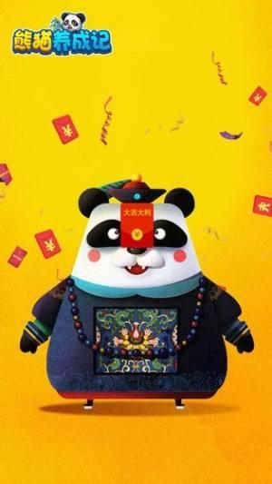 熊猫养成记赚钱红包版图4