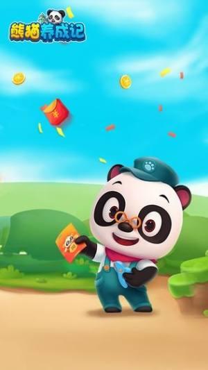 熊猫养成记赚钱红包版图1