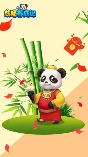 熊猫养成记赚钱红包版图2
