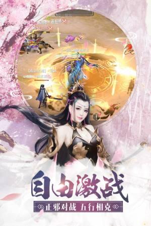 御剑九州志手游安卓版下载图片1