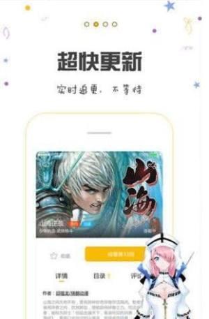 韩漫小达人APP安卓版下载图片3