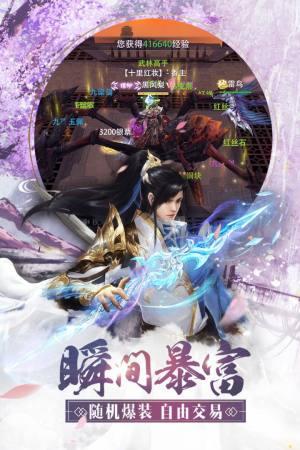 御剑九州志手游安卓版下载图片3