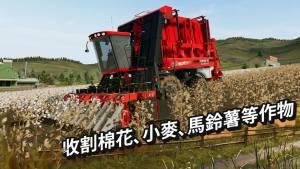 模拟农场20无限金币中文版图3
