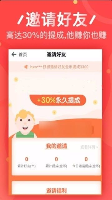 友粉儿支付活动链接官方平台入口图2: