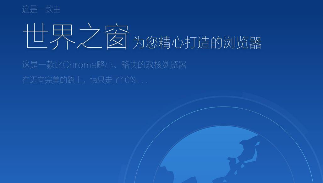 世界之窗瀏覽器app官方手機版下載安裝圖片1