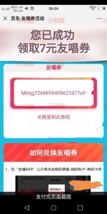 友粉儿支付活动链接官方平台入口图4: