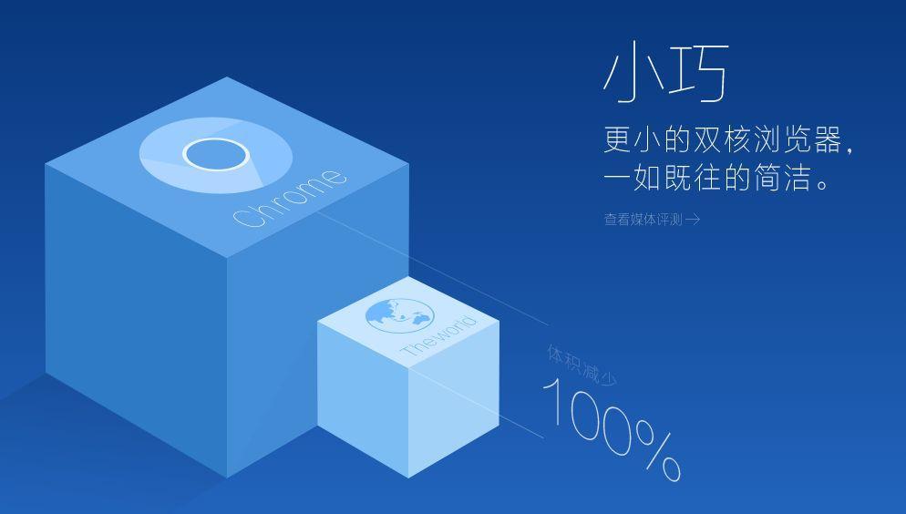 世界之窗瀏覽器app官方手機版下載安裝圖片2