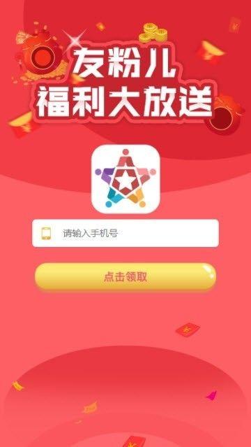 友粉儿支付活动链接官方平台入口图1: