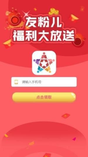 友粉儿官方平台图1