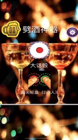 劈酒神器app图5