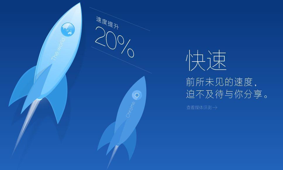世界之窗瀏覽器app官方手機版下載安裝圖片3