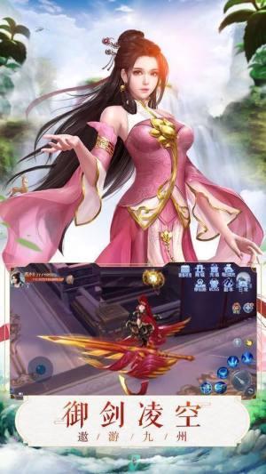 神剑画江山手游安卓版下载图片1