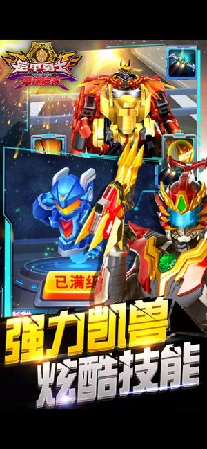 铠甲勇士英雄归来无限金币钻石内购修改版游戏最新下载地址图3: