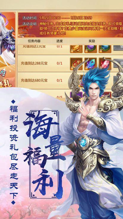 沧元神魔录手游最新官方下载图2: