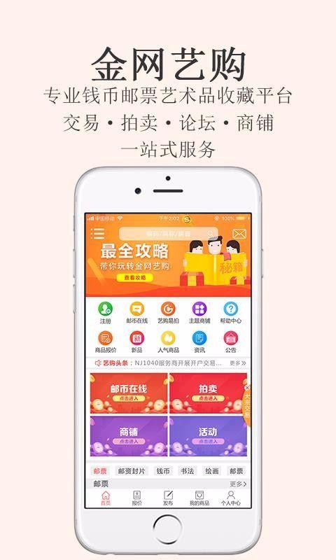 金网艺购APP官方平台下载图2: