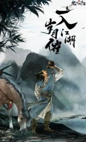 九阴九阳之金古群侠传官方图1