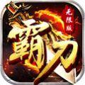 雪域霸刀官网版