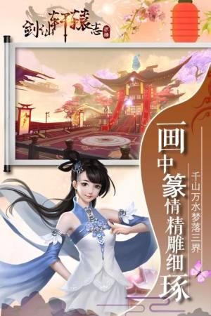 剑仙轩辕志官网图3