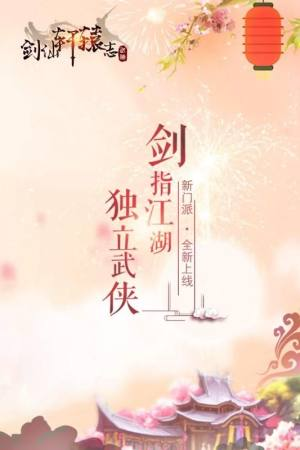 剑仙轩辕志官网图2
