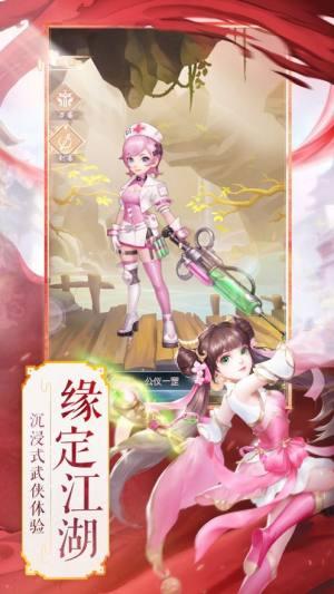 江湖神剑官方图1