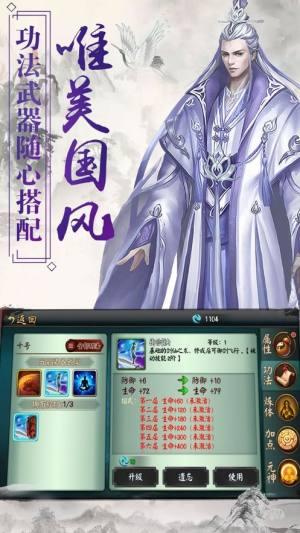 琉月传官网版图4