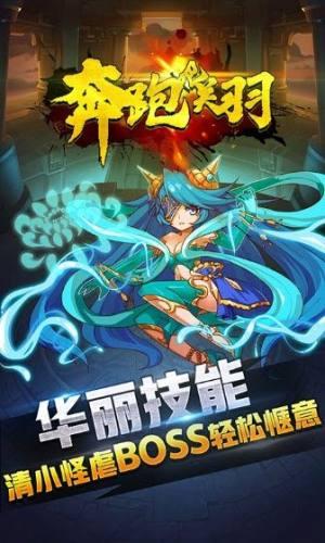 奔跑吧关羽手游公益服无限版下载图片2