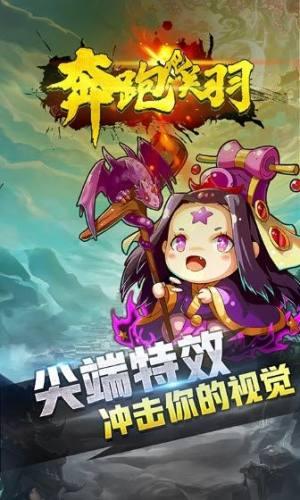 奔跑吧关羽手游公益服无限版下载图片3