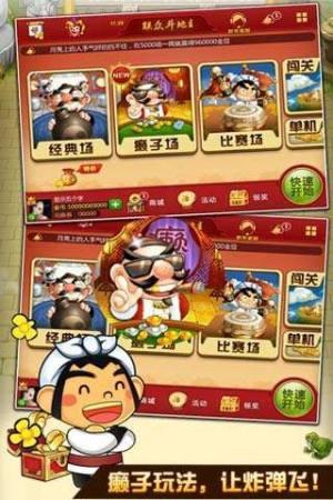 神州斗地主官网赚钱版安卓版下载图片3