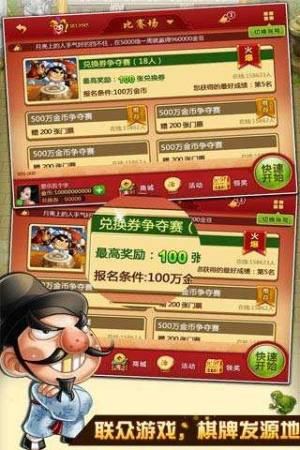 神州斗地主官网赚钱版安卓版下载图片1