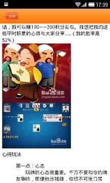 微信欢乐斗地主创建房间买豆版下载安装图片2