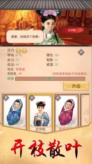 我在清朝当宰相游戏安卓版图片3