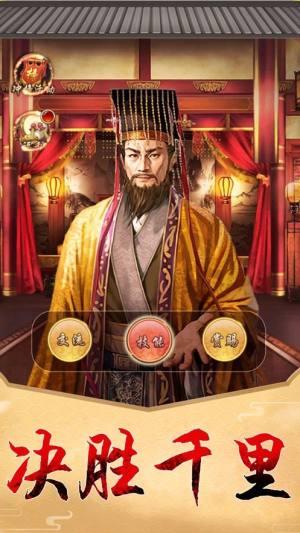 我在清朝当宰相游戏安卓版图片4