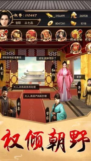 我在清朝当宰相游戏安卓版图片1