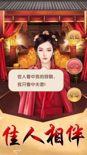 我在清朝当宰相游戏安卓版图片2