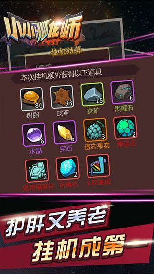 小小驯龙师手游官网下载最新版图3: