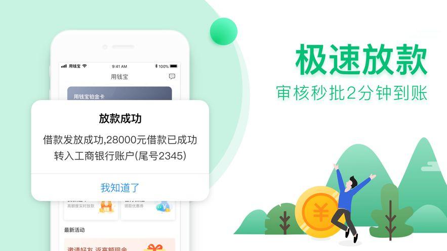 微博新易贷APP官网2019入口图片4