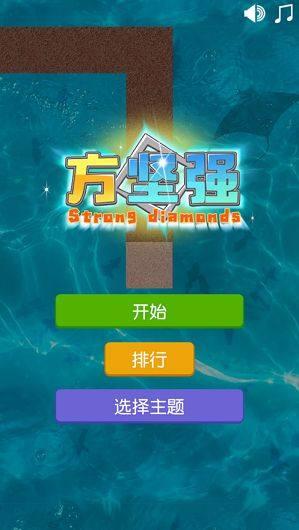 方坚强游戏安卓版免费下载图片2
