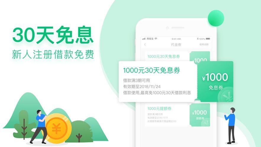 微博新易贷APP官网2019入口图片2