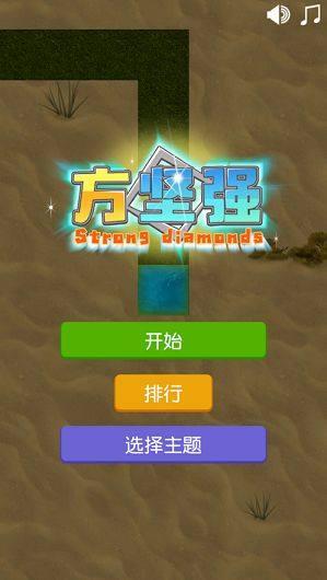 方坚强游戏安卓版免费下载图片4