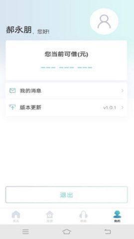 周口农村商业银行网点查询APP手机客户端下载图片1