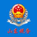 山东税务社保缴费APP