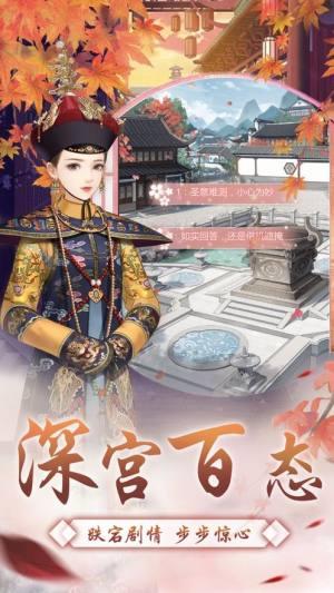 深宫落殇游戏官网版下载图片2