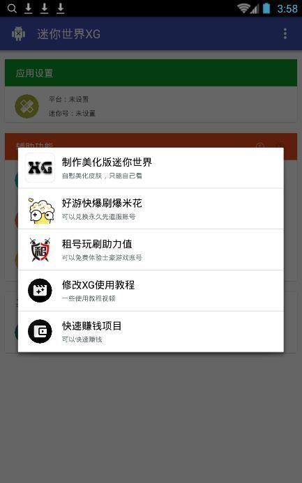 迷你世界xg黑科技助手12.0apk安卓版图2: