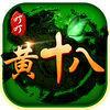 秀山叮叮黄十八安卓版app官网下载 v1.0