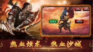 热血烛龙手游官方安卓版下载图片4