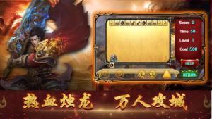 热血烛龙手游官方安卓版下载图片2