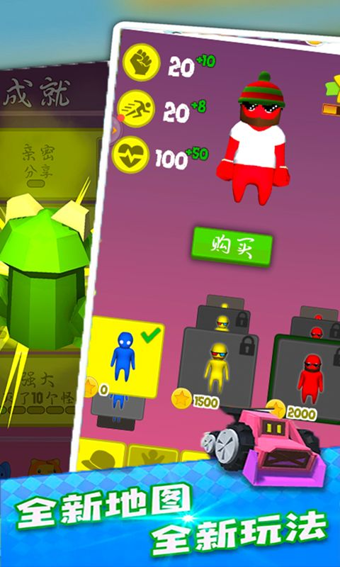 人类一踏涂地游戏安卓版图4: