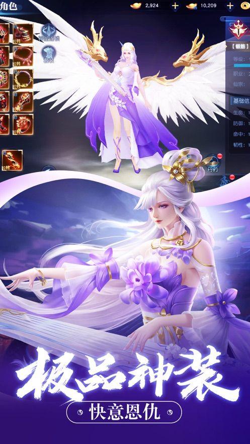 仙逆九州手游安卓版下载图片2