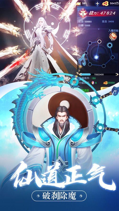 仙逆九州手游安卓版下载图片3